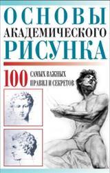 Основы академического рисунка, 100 самых важных правил и секретов, Адамчик М.В., 2010