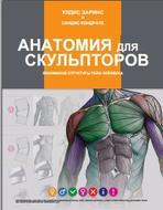 Анатомия для скульпторов, Заринст У., Кондратс С., 2014