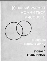 Каждый может научиться рисовать, Павлинов П.Я., 1966