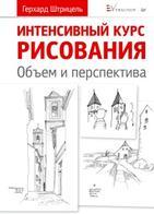 Интенсивный курс рисования, объем и перспектива, Штрицель Г., 2013