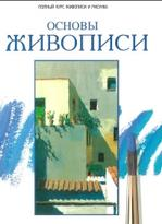 Основы живописи, Паррамон Х.М., 1994
