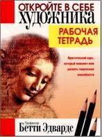 Откройте в себе художника, рабочая тетрадь, Попова Т. И., Эдвардс Б., 2014