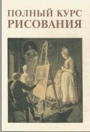 Полный курс рисования, Ларионов В.Н., Сапожников А.П., 2003