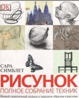 Рисунок, полное собрание техник, Симблет С., 2006
