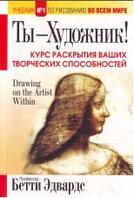 Ты художник, Эдвардс Б., 2010