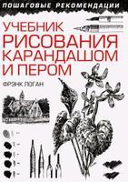 Учебник рисования карандашом и пером, 2-е издание, Лихач Т.В., Логан Ф.Дж., 2014