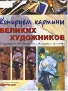 Копируем картины великих художников, Чечилл М., 2007