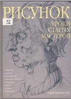 Рисунок, уроки старых мастеров, Хейл Р.Б., 2006