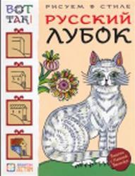 Рисуем в стиле русский лубок, Величко Н.К., 2016