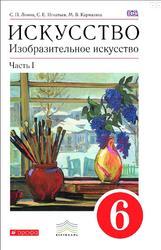 ИЗО, 6 класс, Часть 1, Ломов С.П., Игнатьев С.Е., Кармазина М.В., 2016
