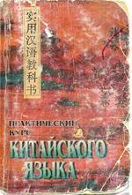 практический курс китайского языка кондрашевский 12 издание pdf