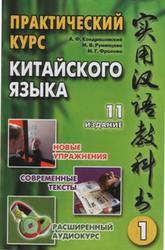 Китайский язык Учебник Кондрашевский скачать