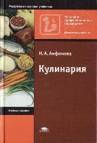 Кулинария покар кондитер анфимова и татарская учебник tekstmedical.