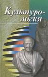 Культурология - Драч Г.В - учебное пособие - 2002