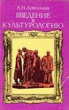 Введение в культурологию - Учебное пособие - Арнольдов А.И. - 1993