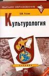 Культурология - Учебник - Розин В.М. - 2003