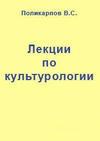 Лекции по культурологии - Поликарпов В.С. - 2005