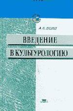 Введение в культурологию - Основные понятия культурологии в систематическом изложении - Есин А.Б.