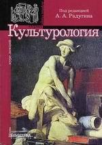 Культурология - Радугин А.А.