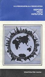 Народы - Расы - Культуры - Чебоксаров Н.Н., Чебоксарова И.А.