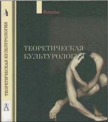 Теоретическая культурология - Ахутин А.В., Визгин В.П., Воронин А.А.