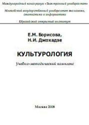 Культурология - Борисова Е.М., Джохадзе Н.И.