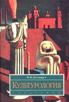 Культурология - Учебное пособие - Полищук В.И.