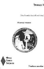Основы этики - Учебное пособие - Макс Клопфер, Артур Кольбе.