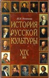 История русской культуры XIX век - Яковкина Н.И.