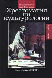 Хрестоматия по культурологии - Радугин А.А.