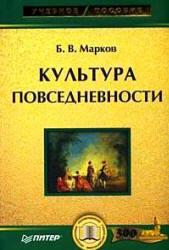 Культура повседневности. Марков Б.В. 2008