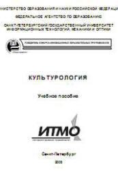 Культурология. Борисов О.С., Свечникова Н.О. 2008