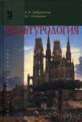 Культурология. Доброхотов А.Л., Калинкин А.Т. 2010