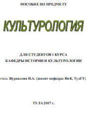 Культурология. Журавлева И.А. 2007