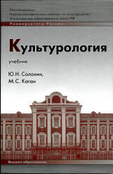 Культурология. Солонин Ю.Н., Каган М.С. 2007