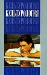 Культурология. Эренгросс Б.А., Апресян Р.Г., Ботвинник Е.А. 2007