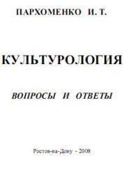 Культурология. Вопросы и ответы. Пархоменко И.Т. 2008