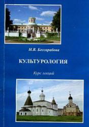 Культурология. Курс лекций. Бессарабова Н.В. 2010