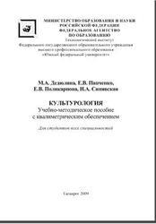 Культурология. УМП с квалиметрическим обеспечением. Дедюлина М.А., Папченко Е.В., Поликарпова Е.В., Синявская И.А. 2009