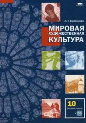 Мировая художественная культура. Учебник. 10 класс. Емохонова Л.Г. 2008