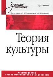 Теория культуры, Иконникова С.Н., Большаков В.П., 2008