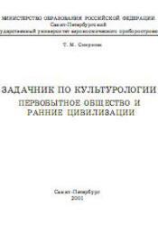Задачник по культурологии, Первобытное общество и ранние цивилизации, Смирнова Т.М., 2001