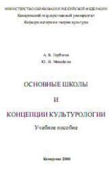 Основные школы и концепции культурологии, Горбатов А.В., Михайлов Ю.И., 2000