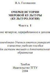 Очерки истории мировой культуры (культурология), Часть 1, Головашин В.А., 2004