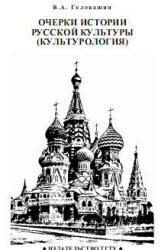 Очерки истории русской культуры (культурология), Часть 2, Головашин В.А., 2004