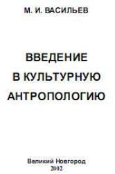 Введение в культурную антропологию, Васильев М.И., 2002