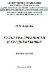 Культура древности и средневековья, Лысак И.В., 2002