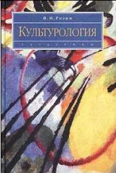 Культурология, Розин В.М., 2003