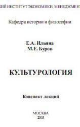 Культурология, Конспект лекций, Ильина Е.А., Буров М.Е., 2005