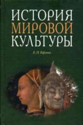 История мировой культуры, Борзова Е.П., 2001